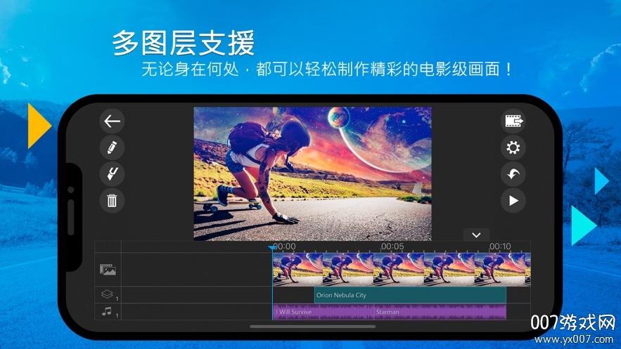 威力导演苹果内购破解版v2.0.1 iPhone版
