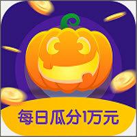 南瓜小游戏瓜分万元版v1.2 独家版