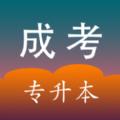 成考专升本大全app正式版v1.0 苹果版