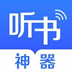 听书神器无广告精简版v2.2.0 中文版