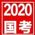2020国家公务员考试成绩查询工具v1v1.0 安卓版