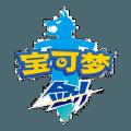 宝可梦剑盾手游官方版v1.0 最新版v1.0 最新版