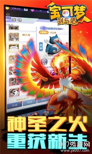宝可梦剑盾手游官方版v1.0 最新版