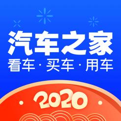 汽车之家2020贺岁版v10.13.0 专业版