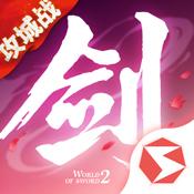 剑侠世界2手游官方版v1.4.11457 安卓版