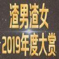 微信渣男渣女2019年度大赏检测APPv1.0 独家版