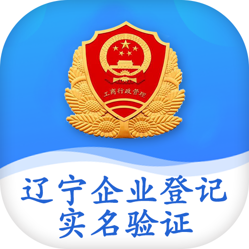 辽宁企业登记实名验证便携版v1.0 安v1.0 安卓版