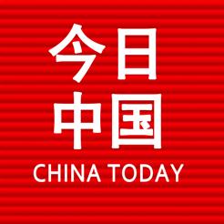 今日中国2020贺岁版v1.0 安卓版