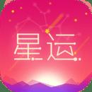 每日星座运势趣味版v5.0.3 全新版