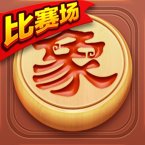 博雅中国象棋怀旧版v3.8.6 全新版v3.8.6 全新版