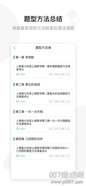学子斋课堂寒假作业版v0.2.71 安卓版