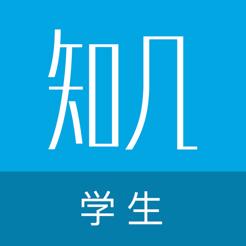 知几学生智慧作业版v4.9.21 安卓版v4.9.21 安卓版