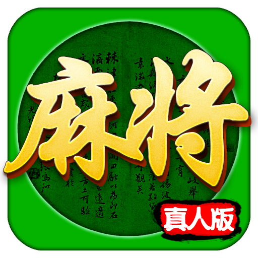 四川麻将趣味版v 5.05.045 特别版