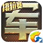 腾讯天天军棋手游官方版v1.0.19 全新版