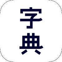 2020新汉语字典官方认证版v1.0 无广告版