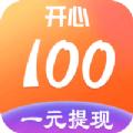 开心100游戏盒子现金提现版v2.0.3 安卓版