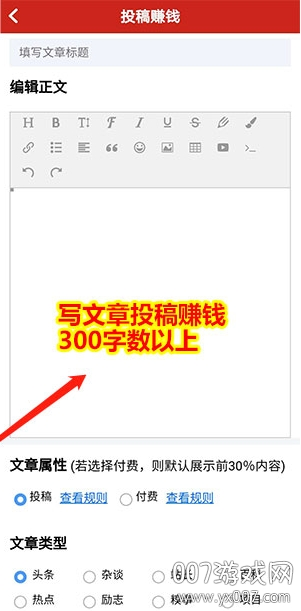 43262网app投稿赚钱版
