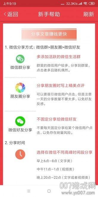 玫瑰网app阅读转发赚钱版