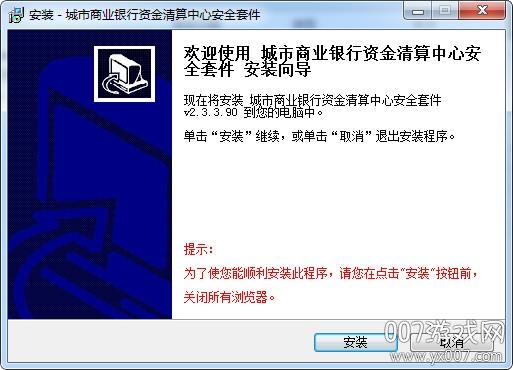 衡水银行网银控件电脑版