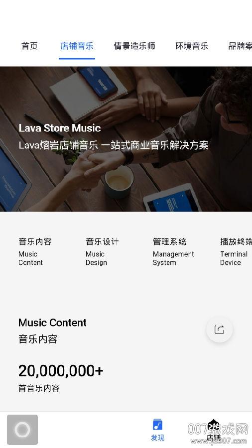 Lava店铺音乐最新版