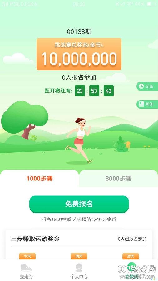 走路赚钱旺app运动赚钱版