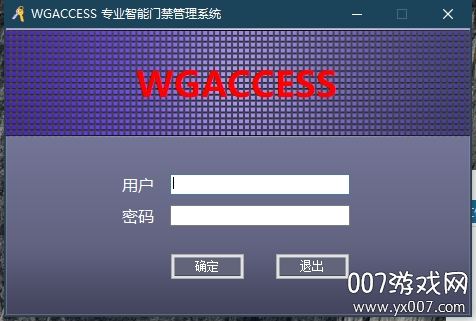WGACCESS智能门禁系统