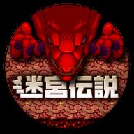 迷宫传说古代结晶破解版v4.0.0 修改版