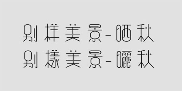 字体app