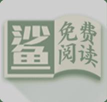 小鲨阅读史诗级加强版v1.1.8.0  稳定版
