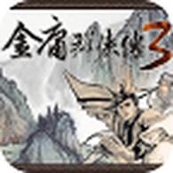 金庸群侠传3无限属性修为版v1.0.7 移植版
