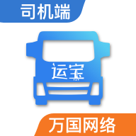 运宝司机端货运版v1.2.0手机版