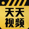 天天视频免费入口版v2.0 安卓版