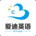 爱迪英语提升版v4.1.29.132848 手机版