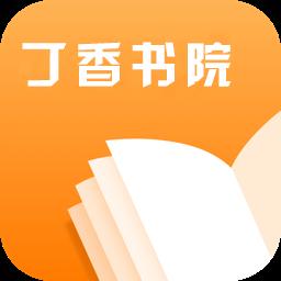 丁香书院追书神器最新版v1.0 免费版