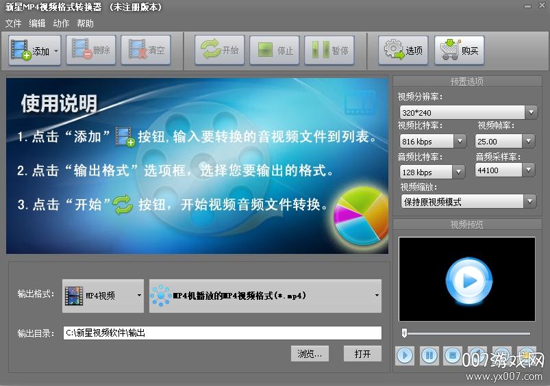 新星MP4视频格式转换器无水印版10.6.5.0官方版