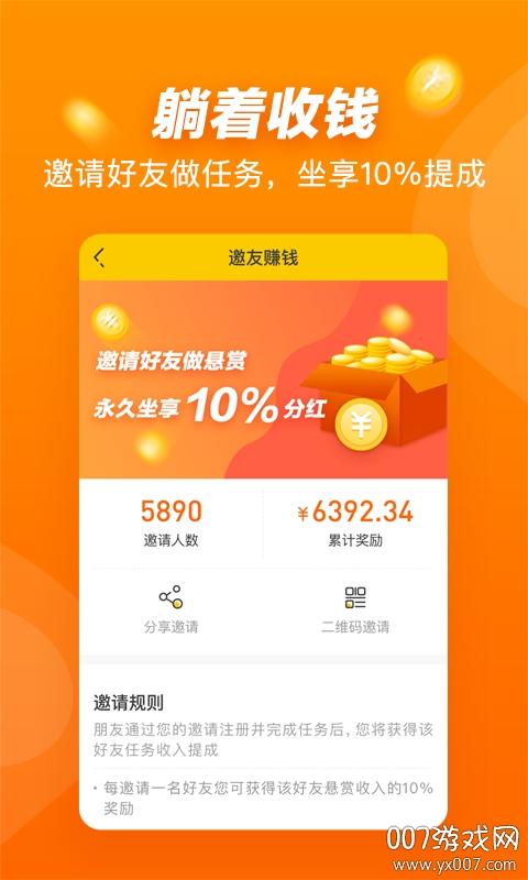 43262网app投稿赚钱版v1.0 福利版