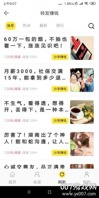 玫瑰网app阅读转发赚钱版v1.0 手机版