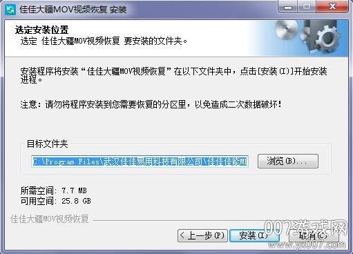 佳佳大疆MOV视频恢复电脑版v6.6.7最新版