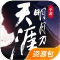 天涯明月刀资源获取安装包v0.0.9 独家版