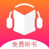 听书王会员纯净版v1.5.9  免费版