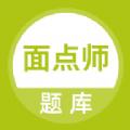 面点师题库初级高效备考版v1.0.0 最新版