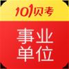 广东联考2020事业单位考试成绩查询入口版v7.2.2.9 稳定版