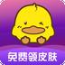 福利鸭免费领皮肤版v1.0.1 最新版