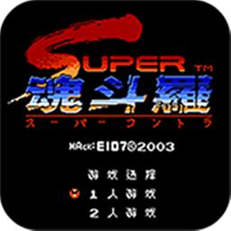 小霸王魂斗罗2代无限命散弹修改版v3.3 中文版