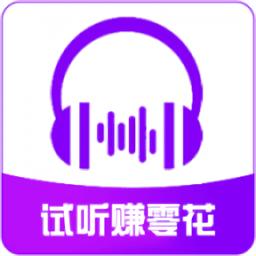 听歌一首赚20元提到支付宝微信版v1.0 最新版