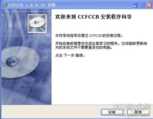 衡水银行网银控件电脑版v1.0 免费版