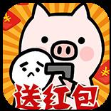 放过这头猪无限金币版v1.5.1 免费版v1.5.1 免费版
