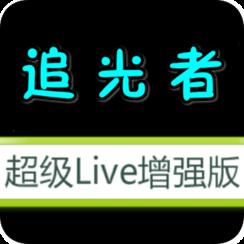 超级Live破解会员盒子版v10.05 永久免费版