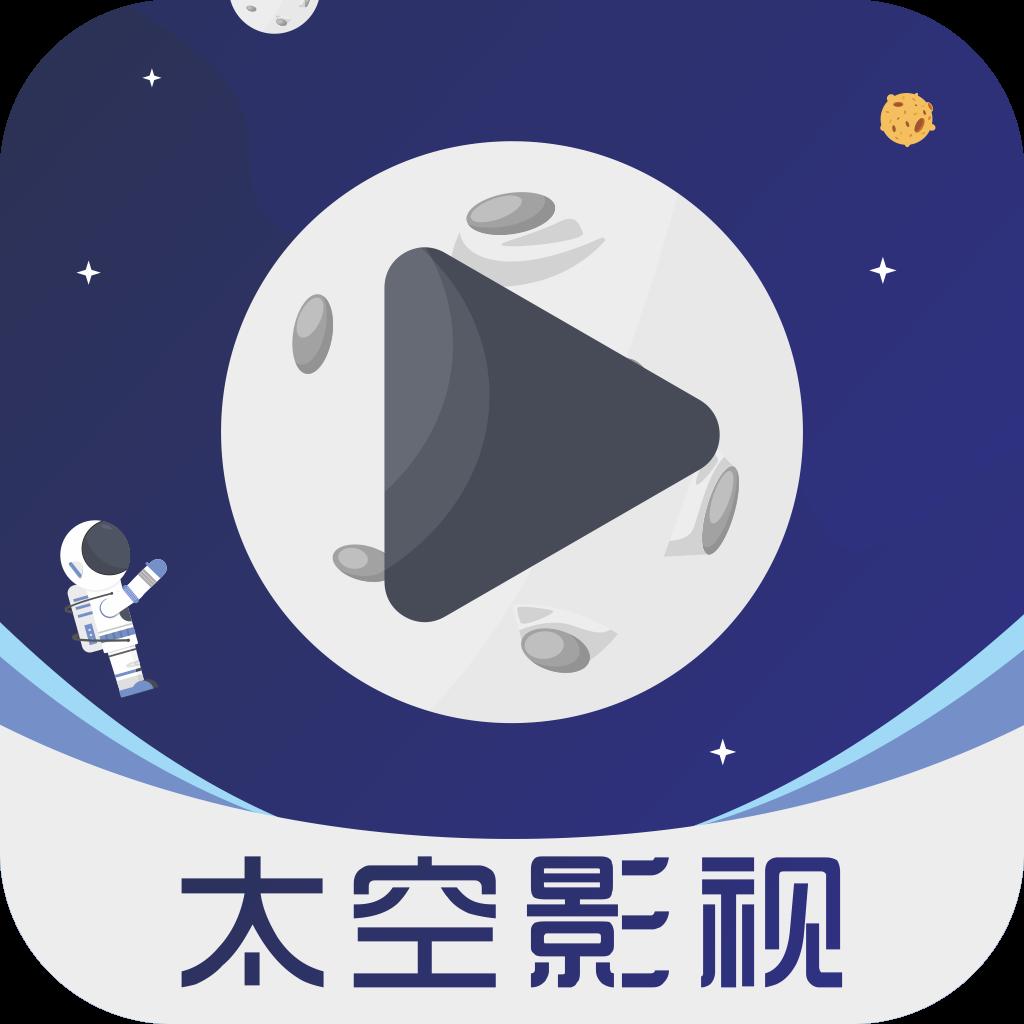 太空影视无广告付费破解版v2.3.3 用v2.3.3 用不升级版
