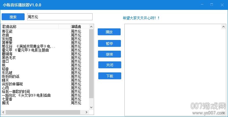 小陈音乐播放器电脑版v1.0.0 免费版